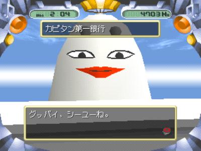ポケットムームー ゲーム画面10