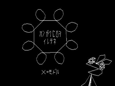 ビブリボン ゲーム画面11