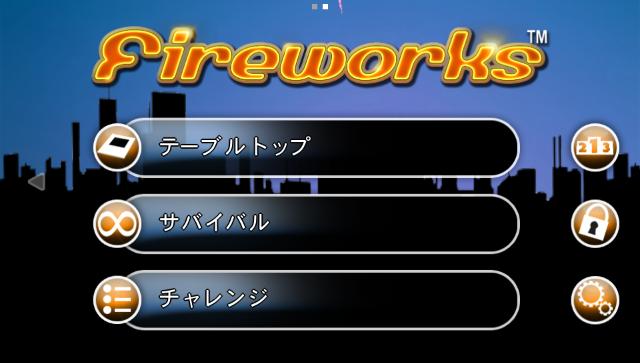ファイヤーワークス ゲーム画面1