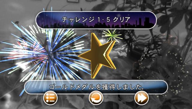 ファイヤーワークス ゲーム画面4