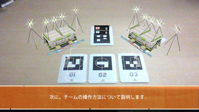 テーブル・プレイ・サッカー ゲーム画面1