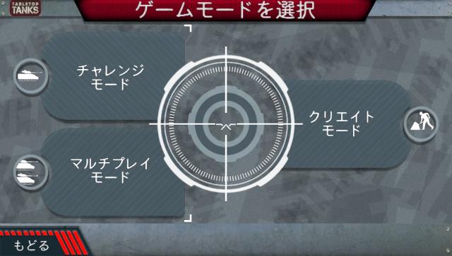 Table Top Tanks ゲーム画面5