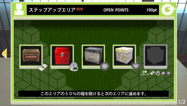 箱! -OPEN ME- ゲーム画面5