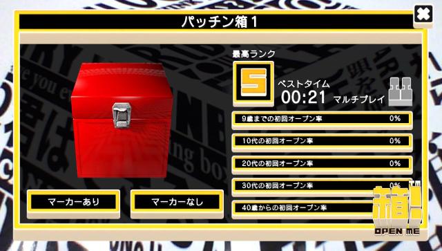 箱! -OPEN ME- ゲーム画面6