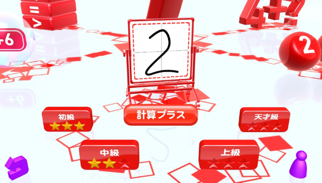がんばれ!頭脳ちゃん ゲーム画面2