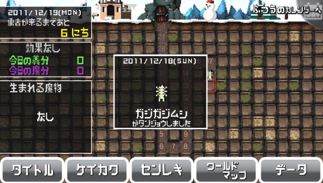 勇者のきろく ゲーム画面2