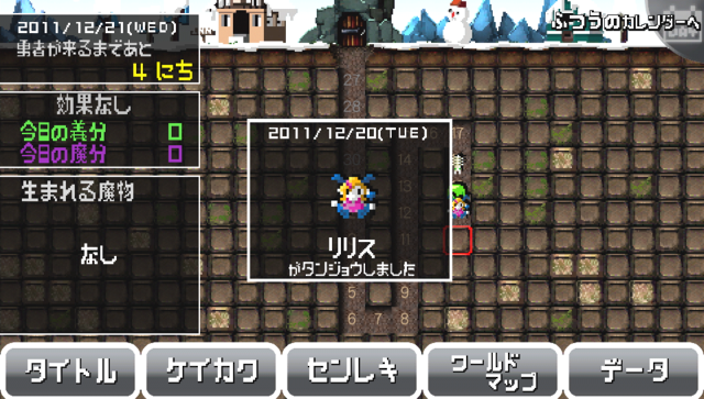 勇者のきろく ゲーム画面5