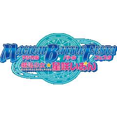 マジカルバトルフェスタ・魔法少女☆星咲いおん PS4 EDITION ジャケット画像