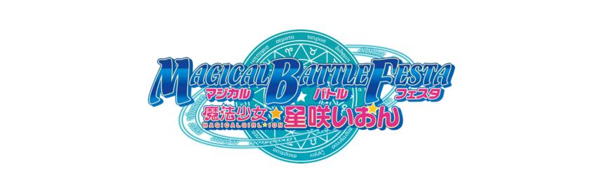 マジカルバトルフェスタ・魔法少女☆星咲いおん PS4 EDITION バナー画像