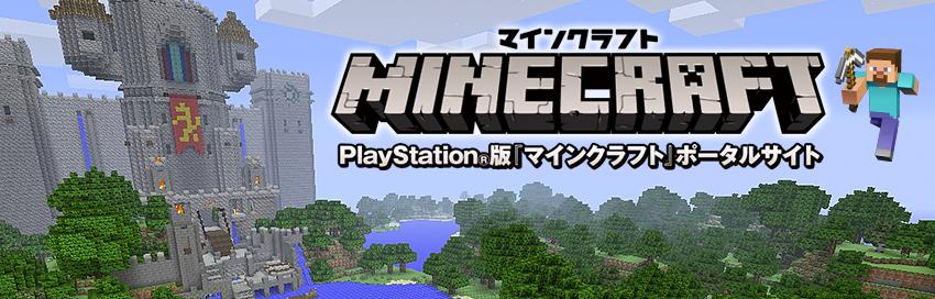 PlayStation®版『マインクラフト』ポータルサイト