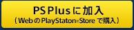 PS Plusに加入(SEN オンラインストアで購入)