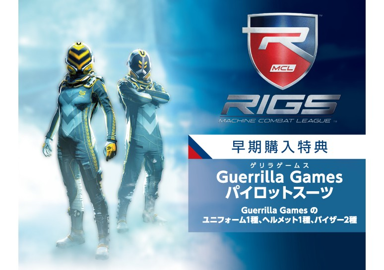 『RIGS Machine Combat League』早期購入特典