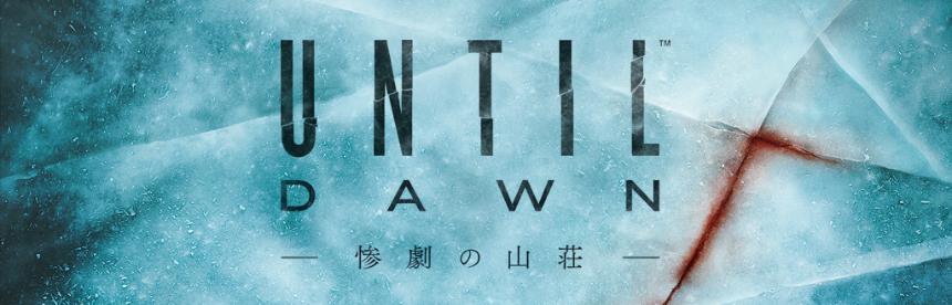 Until Dawn - 惨劇の山荘 - バナー画像