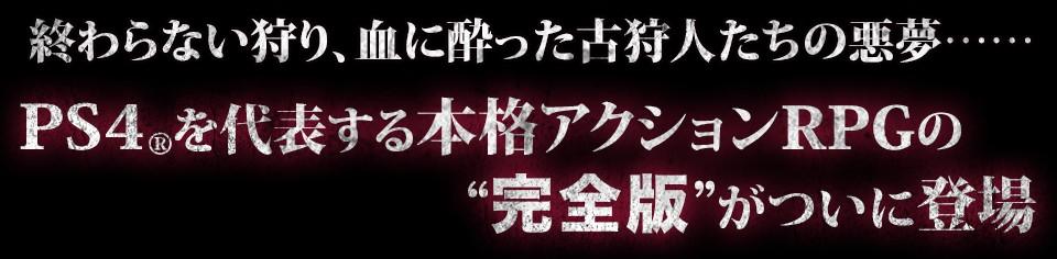 """終わらない狩り、血に酔った古狩人たちの悪夢……。PS4®を代表する本格アクションRPGの""""完全版""""がついに登場"""