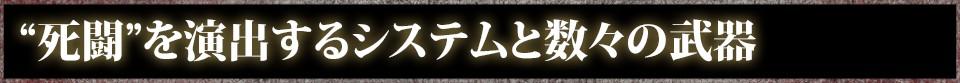 """■""""死闘""""を演出するシステムと数々の武器"""