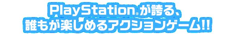 PlayStationが誇る、誰もが楽しめるアクションゲーム!!