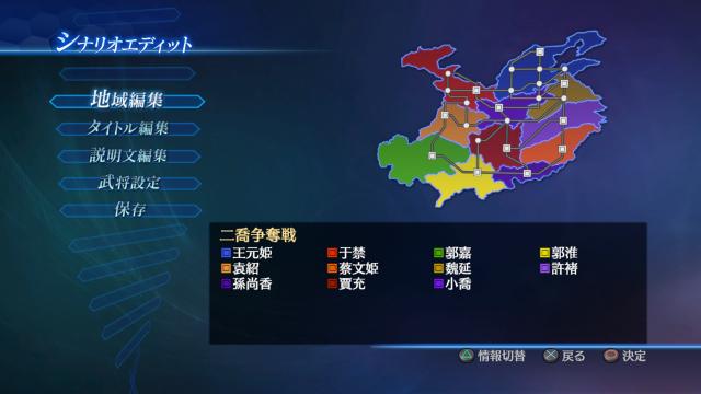 真・三國無双7 Empires ゲーム画面7