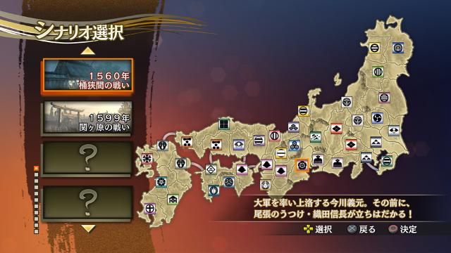 戦国無双4 Empires ゲーム画面3