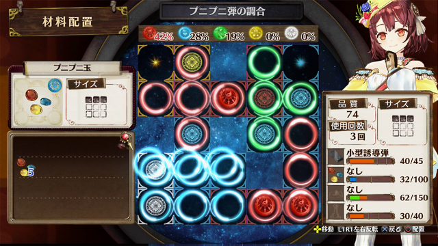 ソフィーのアトリエ ~不思議な本の錬金術士~ ゲーム画面7
