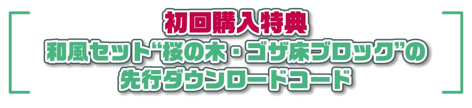 """■初回購入特典  和風セット""""桜の木・ゴザ床ブロック""""の先行ダウンロードコード"""