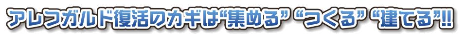"""■アレフガルド復活のカギは""""集める""""""""つくる""""""""建てる""""!!"""