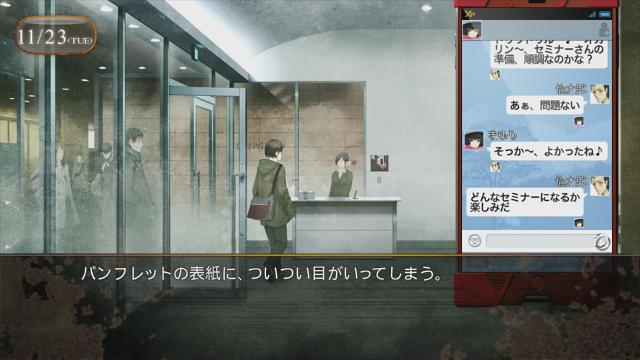 STEINS;GATE 0 ゲーム画面8