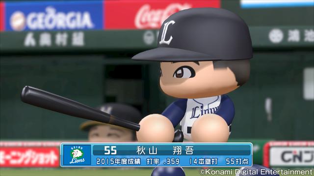 実況パワフルプロ野球2016 ゲーム画面9