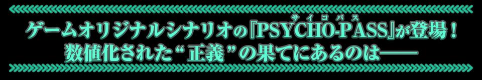 """■ゲームオリジナルシナリオの『PSYCHO-PASS』が登場! 数値化された""""正義""""の果てにあるのは"""