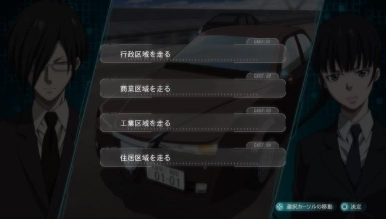 『サイコパス 選択なき幸福』ゲーム画面