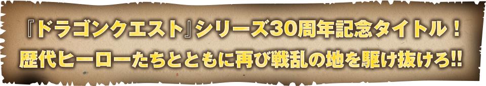 ■『ドラゴンクエスト』シリーズ30周年記念タイトル! 歴代ヒーローたちとともに 再び戦乱の地を駆け抜けろ!!