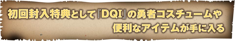 ■初回封入特典として『DQ1』の勇者コスチュームや便利なアイテムが手に入る!