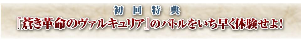 ■初回特典 『蒼き革命のヴァルキュリア』のバトルをいち早く体験せよ!