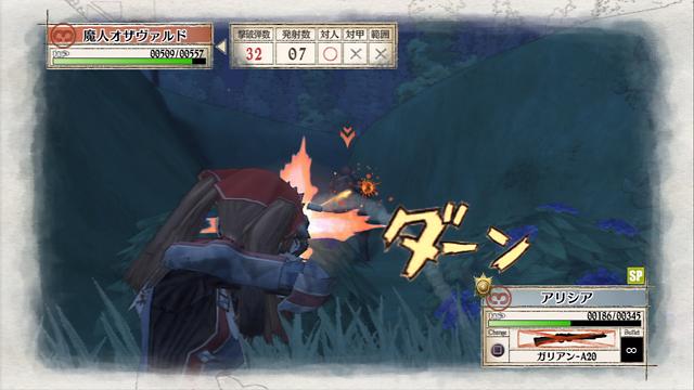 戦場のヴァルキュリア リマスター ゲーム画面10