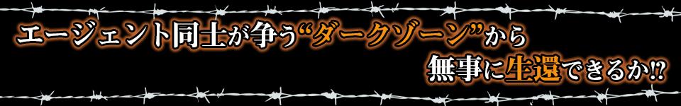 """■エージェント同士が争う""""ダークゾーン""""から 無事に生還できるか!?"""