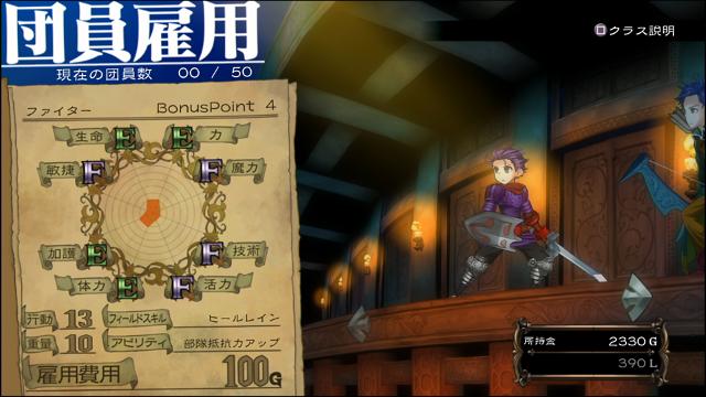 グランキングダム ゲーム画面5