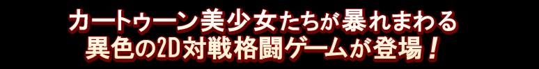 カートゥーン美少女たちが暴れまわる異色の2D対戦格闘ゲームが登場!