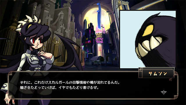 SKULLGIRLS 2ND ENCORE ゲーム画面1