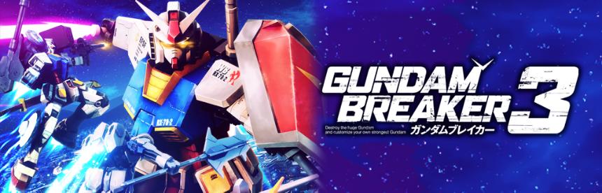 ガンダムブレイカー3 バナー画像