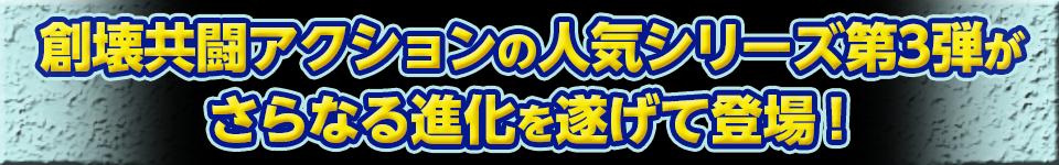 ■創壊共闘アクションの人気シリーズ第3弾が さらなる進化を遂げて登場!
