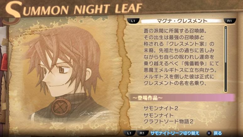 『サモンナイト6 失われた境界たち』ゲーム画面