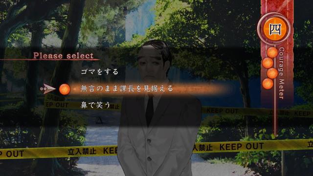 真流行り神2 ゲーム画面6