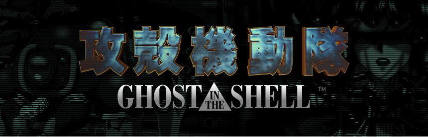 攻殻機動隊 GHOST IN THE SHELL バナー画像
