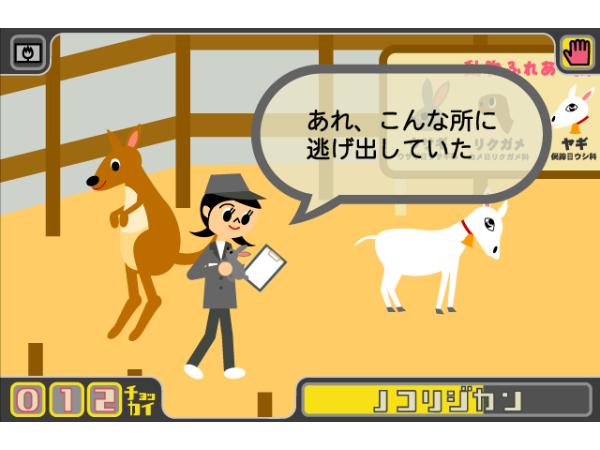 リモココロン ゲーム画面4