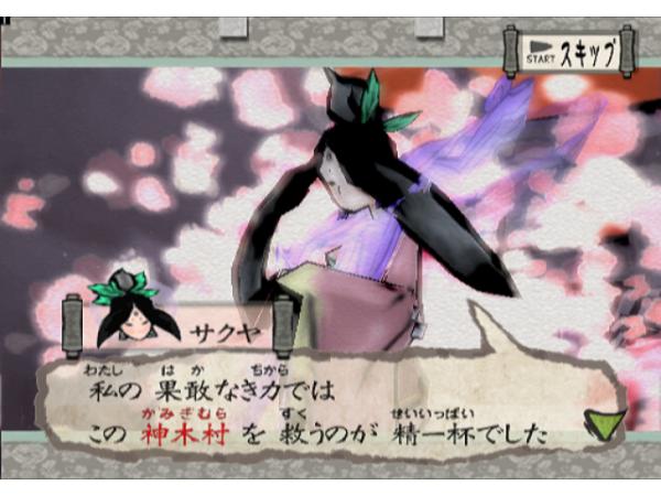 大神 ゲーム画面1