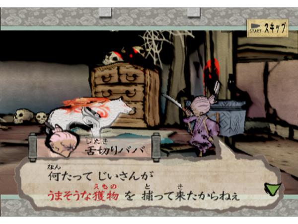 大神 ゲーム画面5