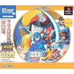 ロックマンX4 PS one Books ジャケット画像