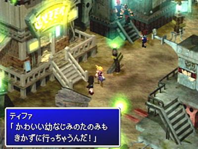 ファイナルファンタジーVII インターナショナル ゲーム画面1
