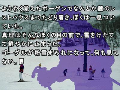 かまいたちの夜 特別篇 ゲーム画面1