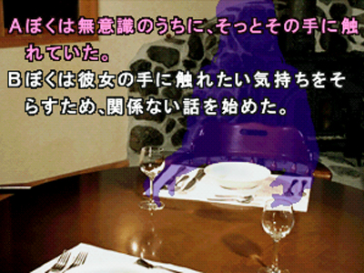 かまいたちの夜 特別篇 ゲーム画面2