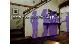 かまいたちの夜 特別篇 ゲーム画面3